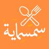 مطبخ سمسماية المطبخ السوداني