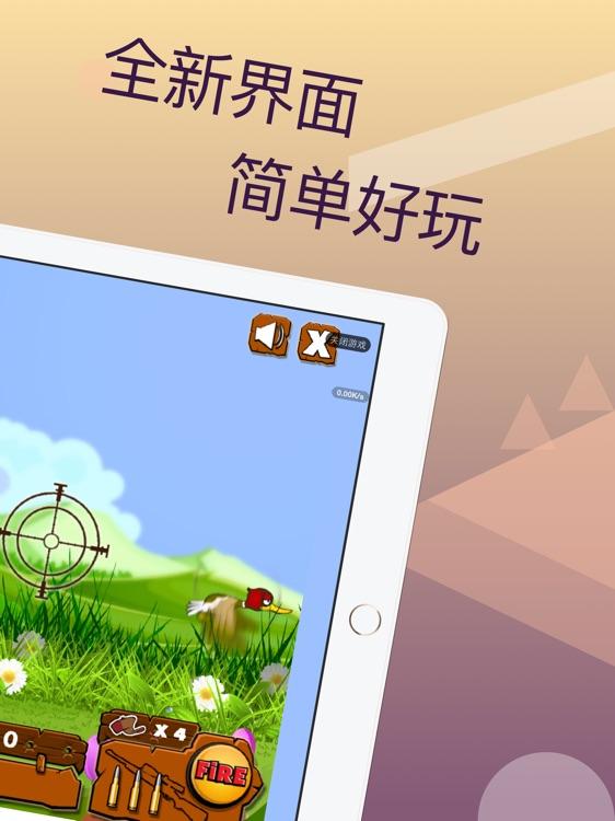 快手小游戏-一起玩吧 screenshot-3