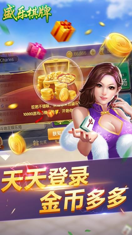 盛乐棋牌 screenshot-1