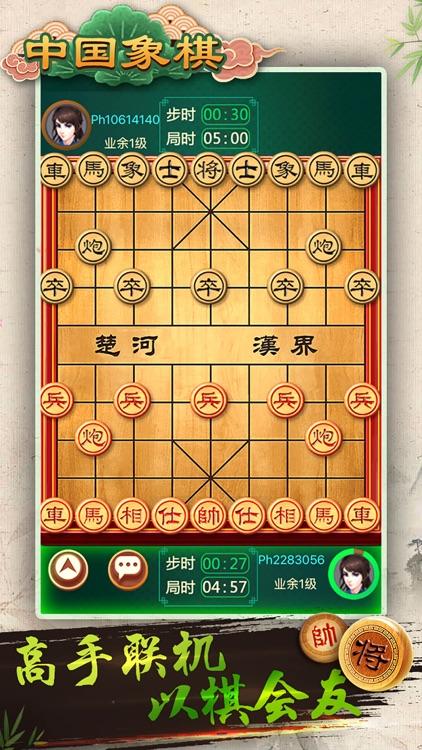 中国象棋—王者残局小游戏 screenshot-0