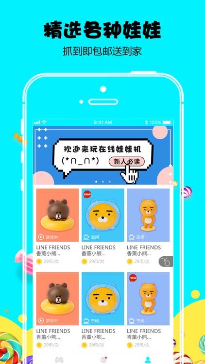Q抓娃娃机官方版 screenshot-3