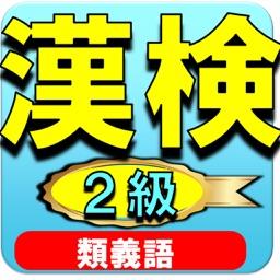 漢検6級 試験対策ドリル 無料問題集 漢字検定の合格アプリ By Tooru Matsuura