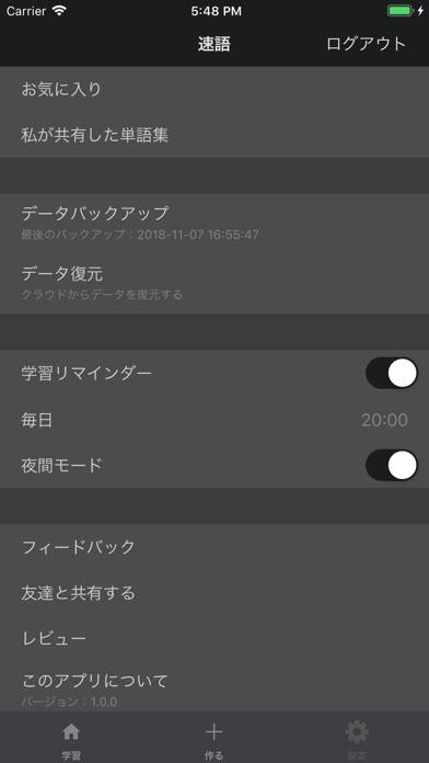 速語 - 便利な単語ノートブック ScreenShot6