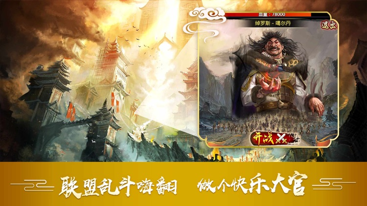 官在民间 - 模拟权力经营养成游戏 screenshot-3