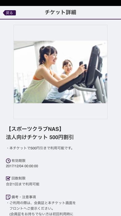 NAS法人チケットアプリ コポチケのおすすめ画像2