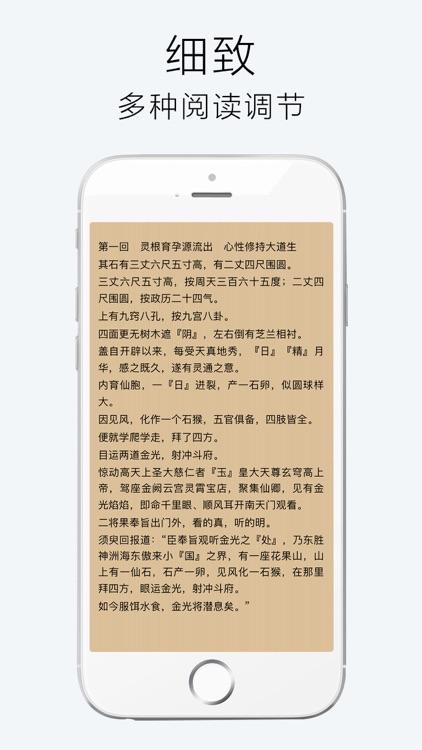 四大名著 - 精选三国水浒传古典文学