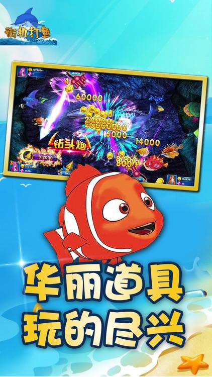 街机打鱼-全民打鱼游戏 screenshot-3