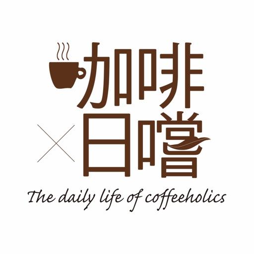 咖啡×日嚐 - The daily life