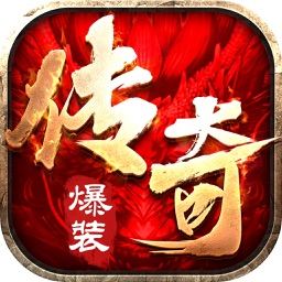 烈火荣耀-热血PK经典传奇手游