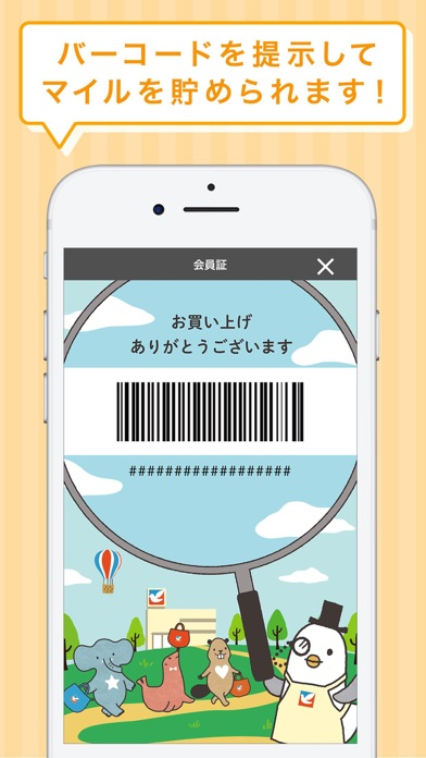 イトーヨーカドーアプリ screenshot1
