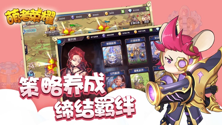萌者荣耀——异界冒险  王者召唤 screenshot-3