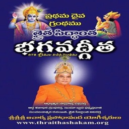 Bhagavadgeetha (Telugu)