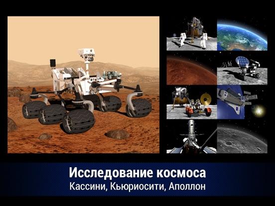 Solar Walk: Планеты и спутники Скриншоты11