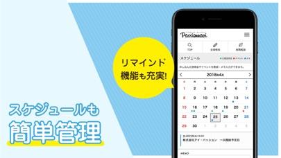 パッションナビ - ベンチャー・成長企業への就活アプリスクリーンショット5
