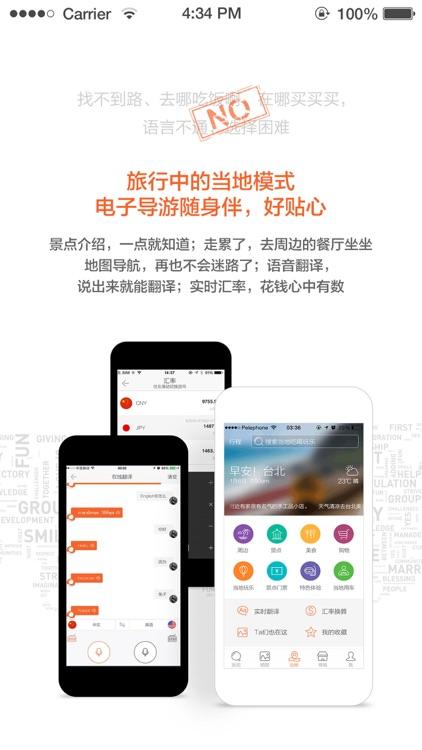 游谱旅行-出境自由行行程规划 screenshot-3