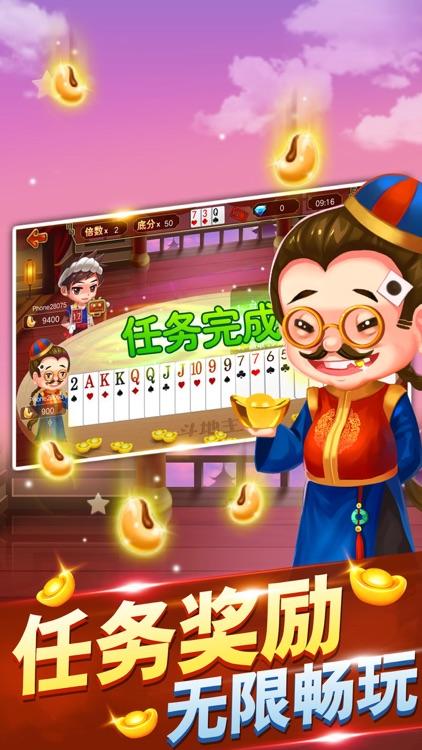 全民斗地主—天天真人斗地主 screenshot-4