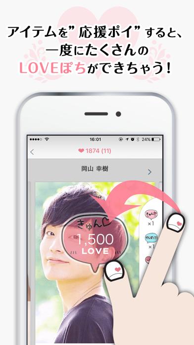 LOVE MEN / イケメンの素顔で元気になるアプリのおすすめ画像4