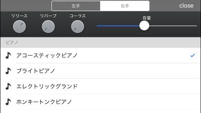 すぐに弾ける!楽しい! FingerPiano Plus ScreenShot2