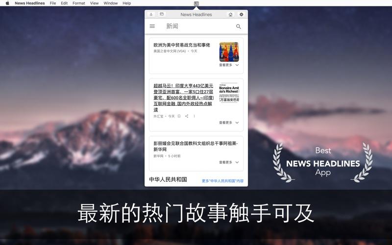 新闻头条: App for Google News