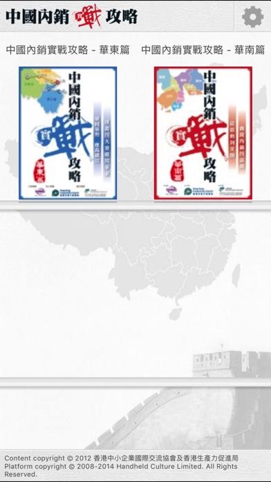 中國內銷實戰攻略屏幕截圖2