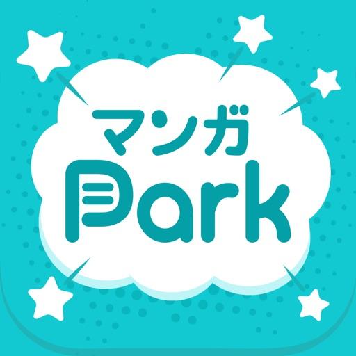 マンガPark - 人気マンガが毎日更新 全巻読み放題の漫画アプリ