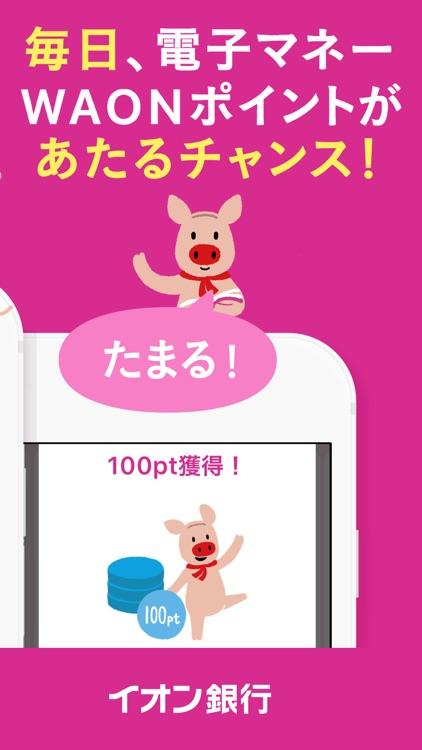 家計簿カケイブ - たまる家計簿アプリ byイオン銀行