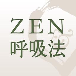 ZEN呼吸法アプリ ~心拍のゆらぎでリラックスレベル測定~