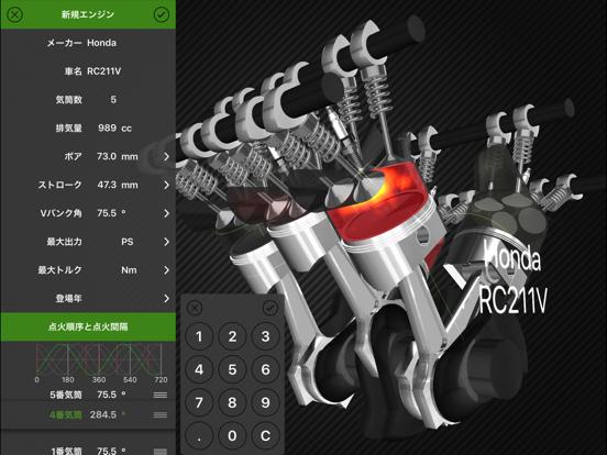 Trans4motor - エンジンシミュレータ/学ぶ、遊ぶのおすすめ画像3