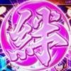 バジリスク絆3設定判別+ with Aメソッド - iPhoneアプリ