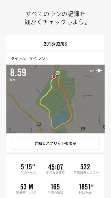 Nike+ Run Clubのスクリーンショット2