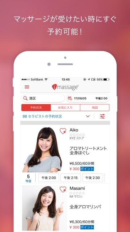 imassage Japan