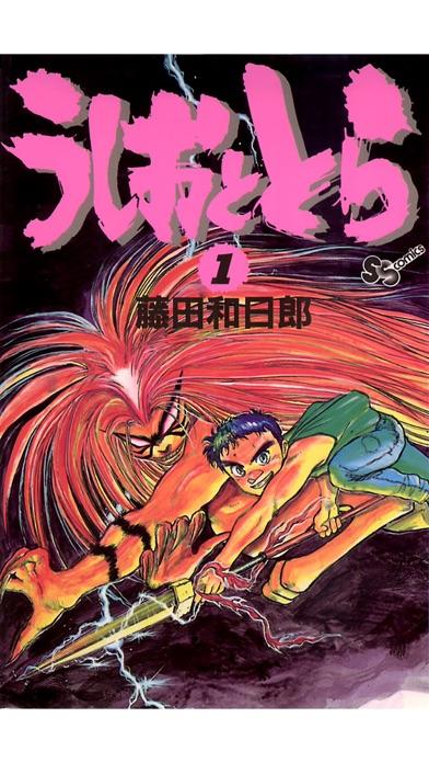 小学館少年コミックス ScreenShot4