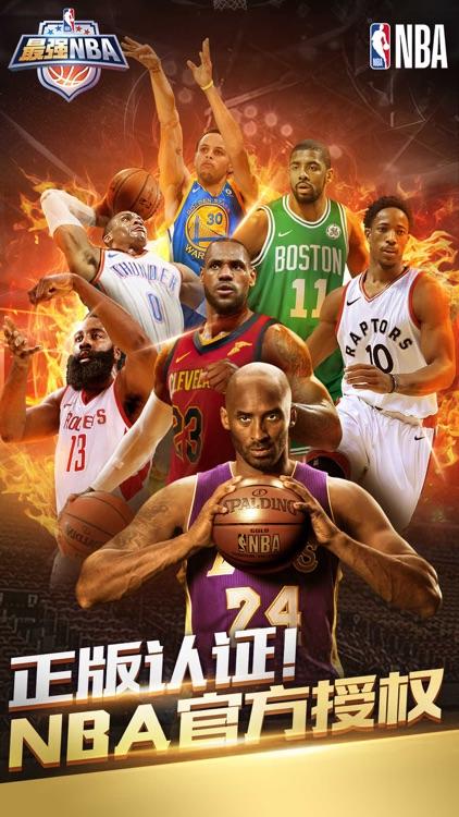 最强NBA screenshot-0