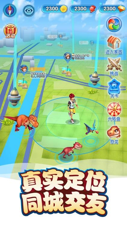 我的恐龙-AR侏罗纪 screenshot-5
