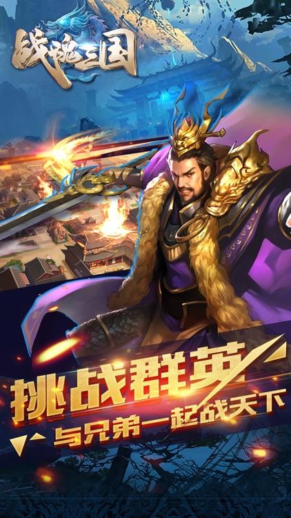 战魂三国-策略跨服争霸神将百变组合 screenshot-4