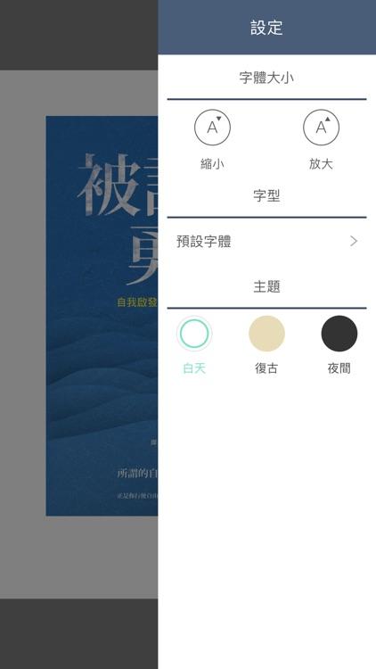 iLib Reader 國資圖電子書 screenshot-7
