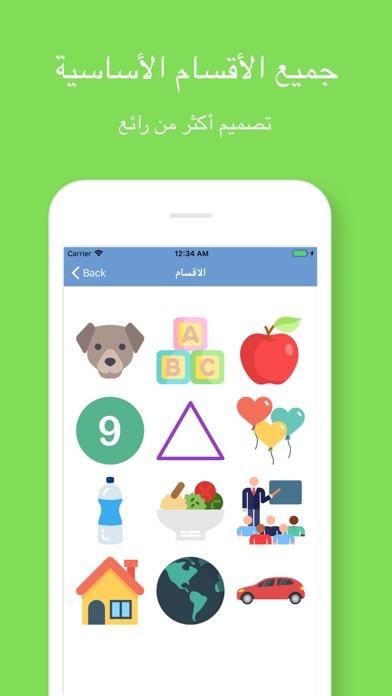 تعلم الإنجليزية للأطفال بالصوت screenshot 3