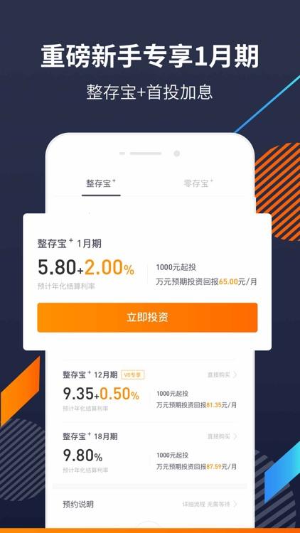 爱钱进理财(福利版) screenshot-3