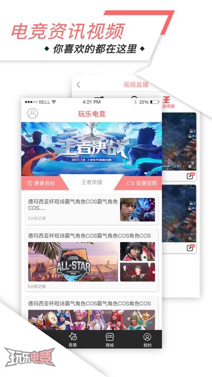 玩乐电竞-全民视频手游竞猜赛事 screenshot-3
