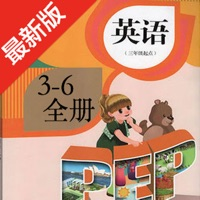 Codes for PEP人教版小学英语全八册同步课堂学习机 Hack