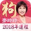 麥玲玲2018生肖運程-生辰八字算命