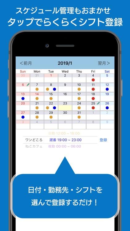 シフト給料計算カレンダー:アルバイトスケジュール管理アプリ
