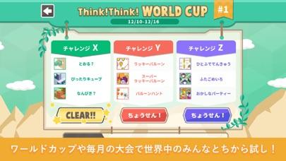 Think!Think! シンクシンクスクリーンショット5
