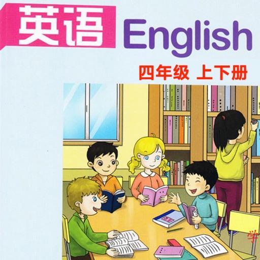 湖南山东小学英语四年级上下册 -湘鲁版课本助手