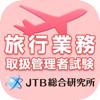 旅行業務取扱管理者試験 2018