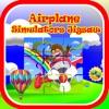 飛行機のシミュレータジグソーパズルゲーム