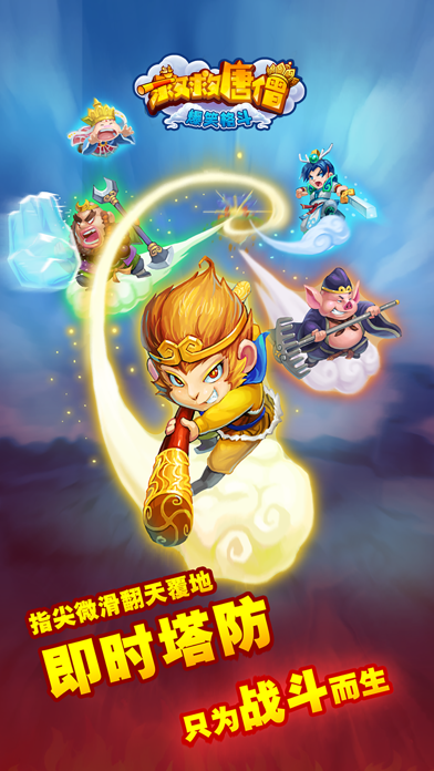 救救唐僧-爆笑格斗 screenshot one
