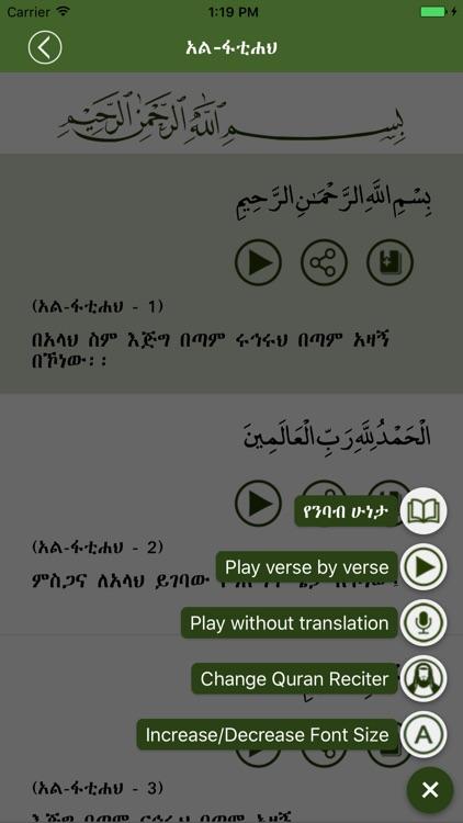 Al-Quran Amharic screenshot-3
