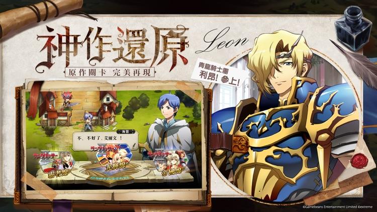 夢幻模擬戰 screenshot-4