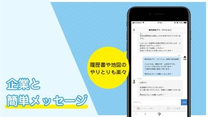 パッションナビ - ベンチャー・成長企業への就活アプリスクリーンショット6